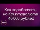 Как заработать на Криптовалюте 40,000р