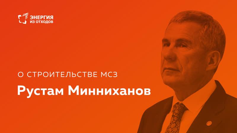 Рустам Минниханов о мусоросжигательном заводе под Казанью