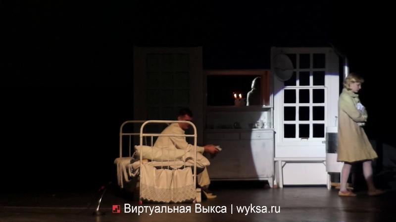 Спектакль Марат, Лика и Леонидик. История любви. Фестиваль «Выкса театральная - 2019»