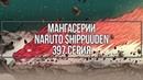 МангаСерии Naruto Shippuuden 397 серия ENVOYS