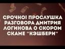 МЕГА НОВОСТИ Дмитрий Логинов ВСЁ о КЭШБЕРИ 16.09.2018