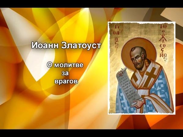 035 Иоан Златоуст О молитве за врагов