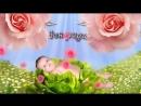 Поздравляю с рождением сына (720p).mp4