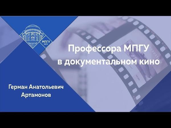 Г. А. Артамонов. Сериал Потомки на ОТР Глашатаи революции