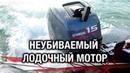 Не убиваемый лодочный мотор (краш-тест)
