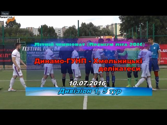 Динамо-ГУНП - Хмельницькі делікатеси - 2:0 (1:0) Дивізіон 1, 5 тур (10.07.2016) Highlight