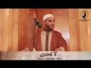 Махмуд Аль Хасанат - Не печалься, Аллах с нами! (эмоциональное и сильное послание).mp4