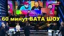 60 минут 😎 ВАТА ШОУ 😎 Андрей Полтава 😎 Vata Show