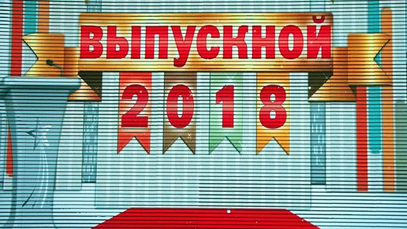 Выпуск 2018. Одноклассники. ru. г. Усть-Илимск