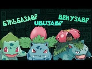 Обзор Покемонов [Выпуск 1] - Бульбазавр, Ивизавр, Венузавр