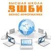 Высшая школа Бизнес-информатики НИУ ВШЭ