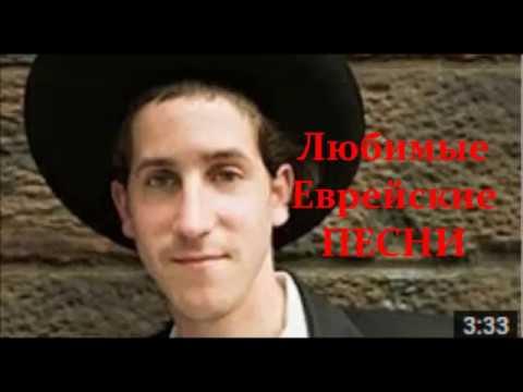 Любимые Еврейские ПЕСНИ AUDIO ИВРИТ ⭐️🍒⭐️ Favorite Jewish Songs עבריתעברית