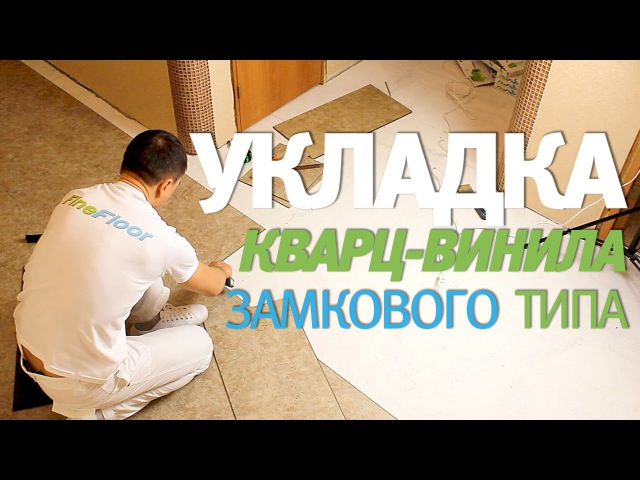 Укладка замковой кварц-виниловой плитки (ПВХ) Fine Floor на подготовленное бетонное основание. erkflrf pfvrjdjq rdfhw-dbybkjdjq