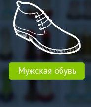 www.kupirazmer.ru/collection/men