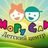 МоГуСаМ | Детский центр развития и досуга