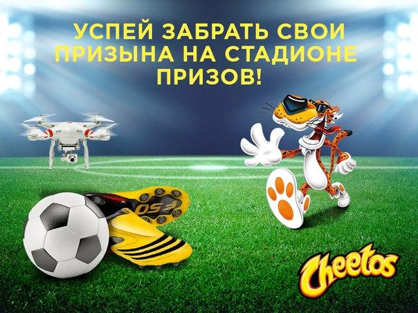 Все прожекторы направлены на Честера, а вокруг него -целый стадион призов! Просто купи пачку Cheetos, введи промо-код из упаковки и выиграй классные призы!