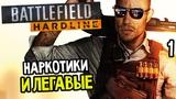 Battlefield Hardline Прохождение На Русском #1 НУЖНО