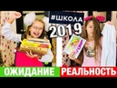 ШКОЛА 2 после Каникул ОЖИДАНИЕ vs РЕАЛЬНОСТЬ Back to school 2019