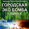 Городская ЭКОБомба г. Брянск