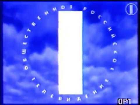 окончание эфира ОРТ 1995 года
