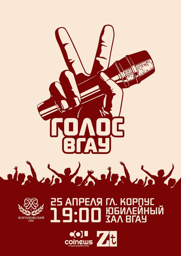 Афиша Воронеж Голос ВГАУ