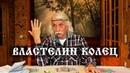 5 3 ВЛАСТЕЛИН КОЛЕЦ