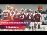 Лучшие голы женской команды Арсенала в сезоне 2018/19