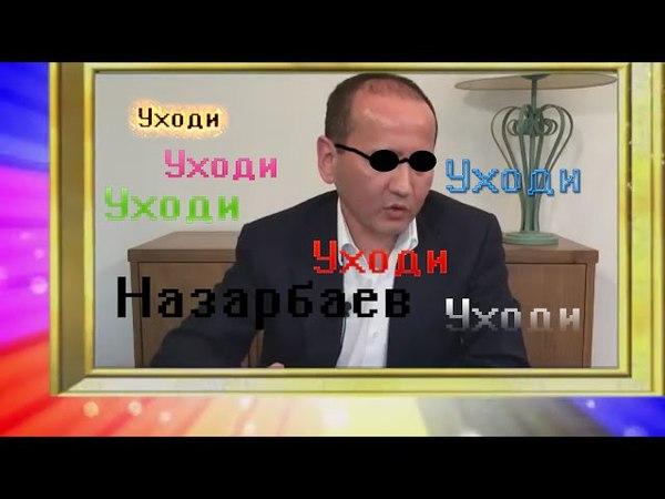 Мухтар Аблязов жжёт над самим собой!
