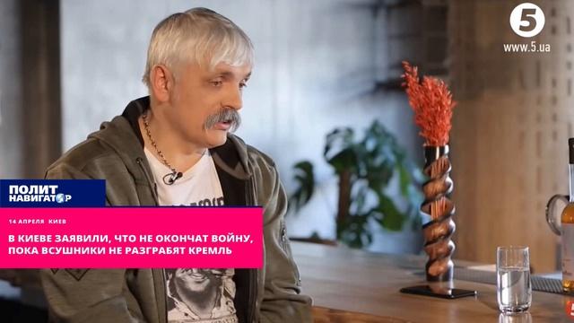 Посмотрите это видео на Rutube В Киеве заявили что не окончат войну пока ВСУшники не разграбят Кремль