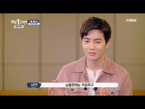[메이킹] 김준면(EXO 수호), 그가 <리치맨>을 꼭 하고 싶었던 이유 공개!