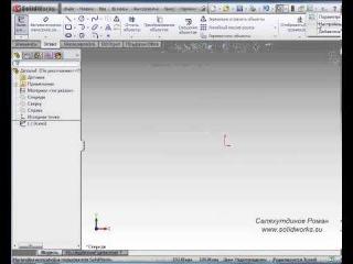 SolidWorks. Урок №1. Интерфейс. Настройка