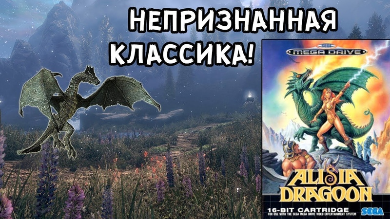 Alisia Dragoon (SMD) НЕПРИЗНАННАЯ КЛАССИКА! 13