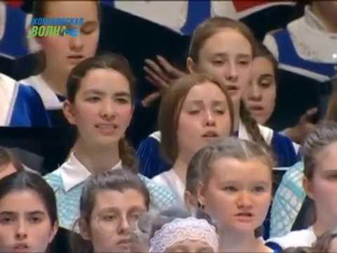 Конаковские хористы выступили на сцене Кремлевского дворца в Москве