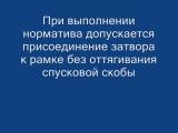 Выполнение нормативов ПМ КС-2012