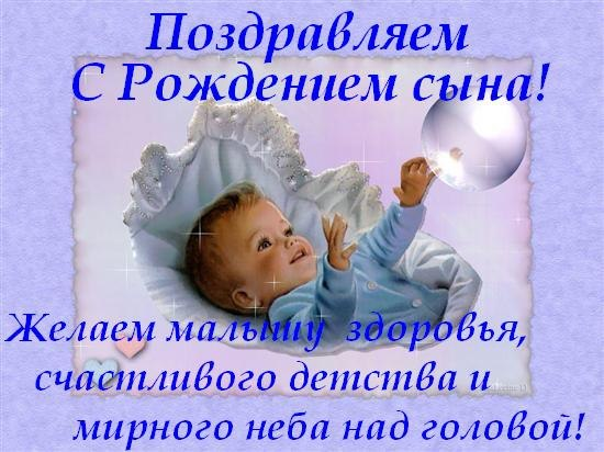Поздравление матери с рождением сына картинка