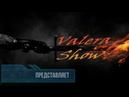 Официальный Трейлер - Valera Show