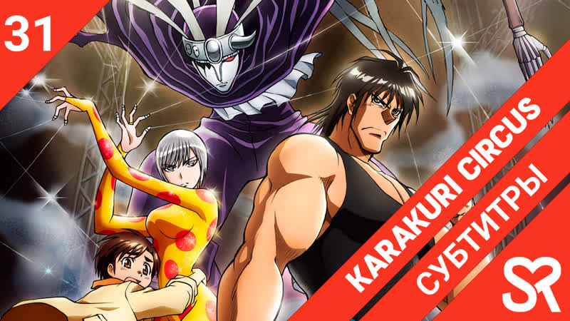 субтитры 31 серия Karakuri Circus Цирк марионеток by alney DaunAutist SovetRomantica