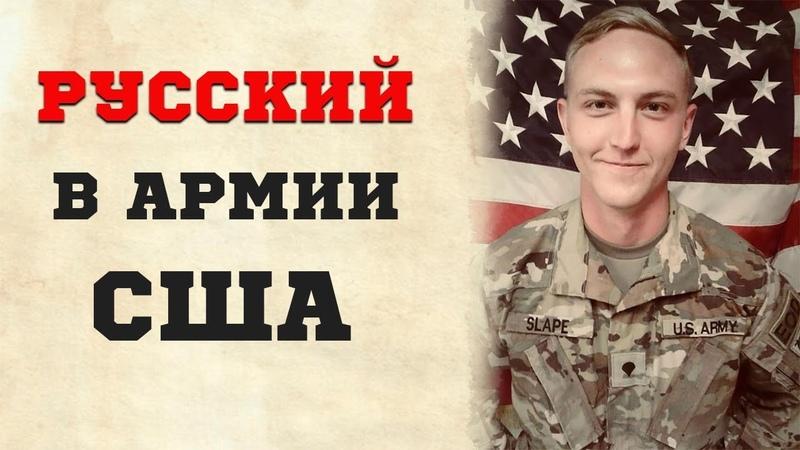 Русский ВСЕХ УДЕЛАЛ в армии США Получил кличку Альфа