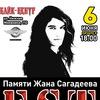 Концерт памяти Жана Сагадеева! (E.S.T.)