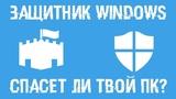 Спасет ли от вирусов Защитник Windows Какие лучшие антивирусы в 2018