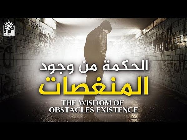 لماذا أوجد الله المنغصات في حياتنا !؟ روووعة د. مصطفى محمود Why Allah Puts Difficulties in Our life