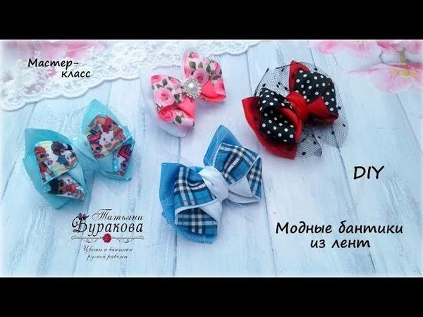 🎀 Модные бантики из лент 🎀 Канзаши 🎀 Ribbon bow Kanzashi 🎀 Hand мade 🎀 DIY