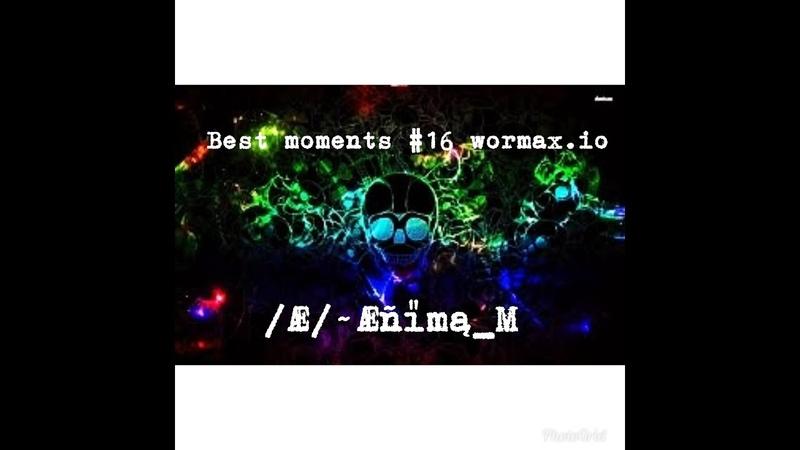 Best moments 16 wormax.io | [Æ]~Æñïmą_M