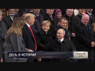 Путин заявил, что ему удалось пообщаться с Трампом в Париже