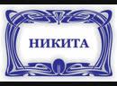 Выпускной 11 класса вручение аттестатов - Никита Трутенко