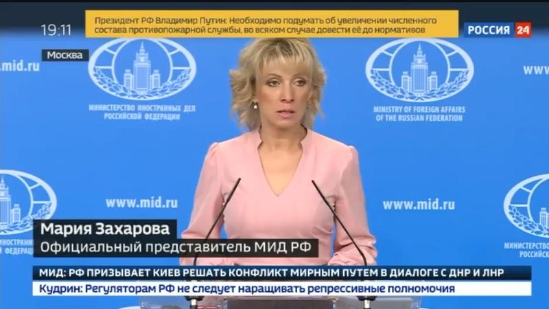 Новости на Россия 24 • МИД РФ визит Волкера в Донбасс только обостряет конфликт