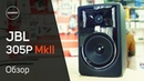 JBL LSR305P MkII Обзор и тест. Sound Check