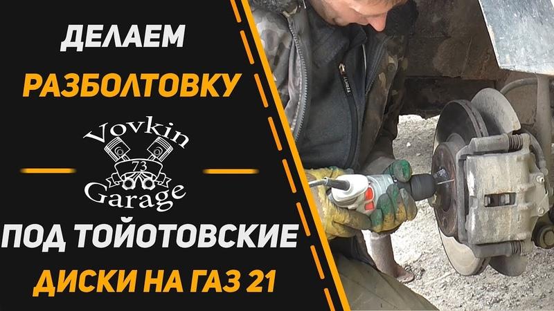 Делаем дополнительную разболтовку на ГАЗ 21