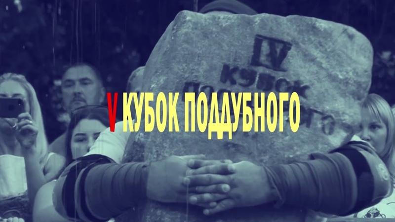 V Кубок Поддубного г. Феодосия