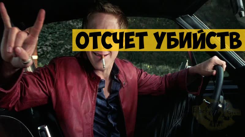 Отсчет убийств (2002) | триллер, детектив | США